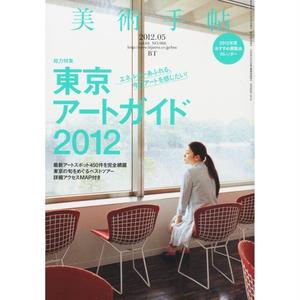 美術手帖 12年5月号 東京アートガイド2012