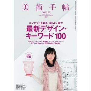 美術手帖 10年12月号 最新デザイン・キーワード100
