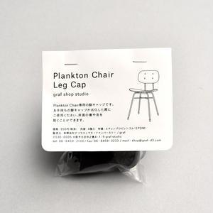 Plankton Chair Leg Cap