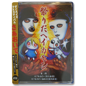 PinocchioP - It's a Matsuri, Hey Come On!(Limited Edition)
