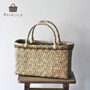 胡桃のかごバッグ  (クルミ/くるみ/籠) 網代編み表皮 オズのかごバッグ