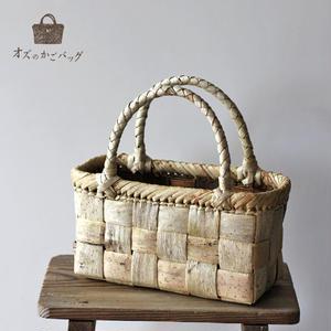 胡桃のかごバッグ  (クルミ/くるみ/籠) 平織表皮 オズのかごバッグ