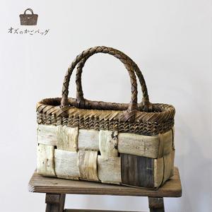 胡桃のかごバッグ  (クルミ/くるみ/籠) 平織で表皮と裏皮 オズのかごバッグ
