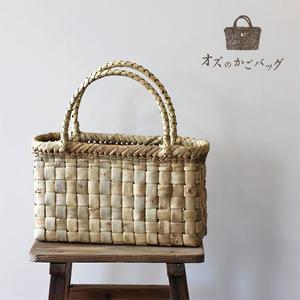 胡桃のかごバッグ  (クルミ/くるみ) 平織で表皮 オズのかごバッグ