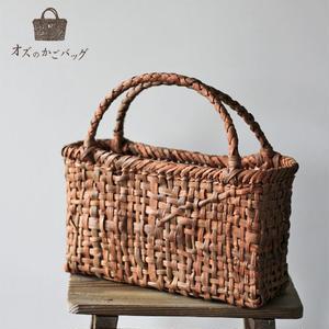 山葡萄 籠バッグ 「平織り」 国産 岩手県産  オズのかごバッグ