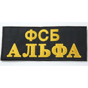 """Armytex製 ロシア連邦保安庁 """"ФСБ АЛЬФА(FSB ALPHA)"""" バックパッチ ベルクロ付き"""