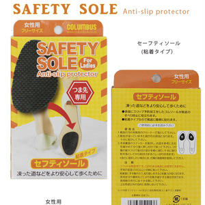 【メール便で送料160円】雪道 凍った道を安全に歩くために セフティソール 婦人靴用 コロンブス 女性用表面にスリップ予防加工をしたゴムソールです。【こちらの商品は返品交換不可となります。】日本製