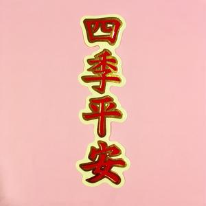 四季平安 四字熟語 シール