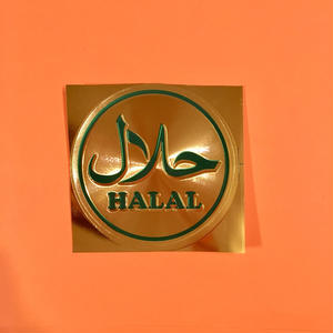 ハラール シール 緑 HALAL STICKER