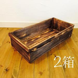 【送料込み】焼き目 高さ1/2 2箱 / 販売 木箱 ウッドボックス 収納 箱