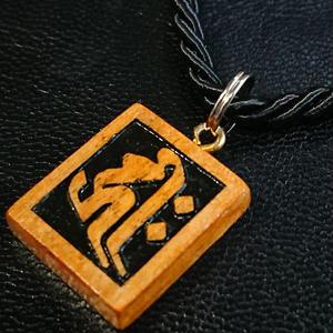 木製彫刻梵字キリークペンダント
