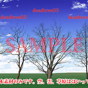 素材_枯れ木01~05セット