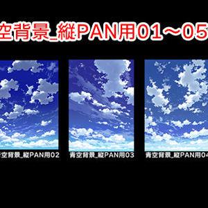 素材_青空背景_縦PAN用01~05セット
