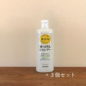 【まとめ買い】MIYOSHI|無添加せっけんシャンプー 本体 350ml×3個 /100201