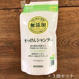 【まとめ買い】MIYOSHI|無添加せっけんシャンプー  詰替 300ml×3個