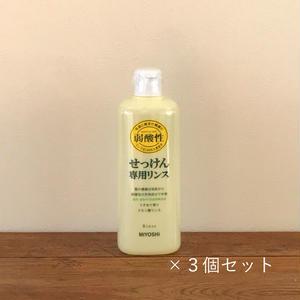 【まとめ買い】MIYOSHI|無添加せっけん専用リンス 本体 350ml×3個 /200307
