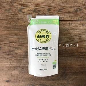 【まとめ買い】MIYOSHI|無添加せっけん専用リンス 詰替 300ml×3個