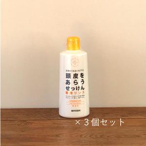 【まとめ買い】MIYOSHI|頭皮をあらうせっけんリンス 本体 350ml×3個 /101667