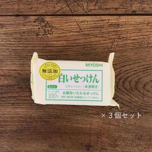 【まとめ買い】MIYOSHI|無添加 白い石鹸 108g 1P×3個