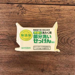 MIYOSHI|無添加 部分洗いせっけん 固形 180g / 20012