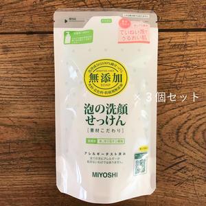 【まとめ買い】MIYOSHI|無添加 泡の洗顔せっけん 詰替 180ml×3個