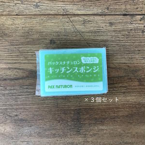 【まとめ買い】パックスナチュロン|キッチンスポンジ ×3個 / 53095