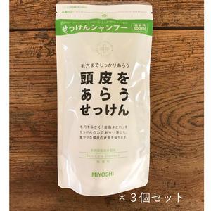 【まとめ買い】 MIYOSHI|頭皮をあらうせっけんシャンプー 詰替 300ml×3個
