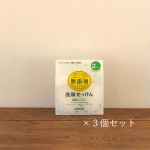 【まとめ買い】MIYOSHI|無添加 洗顔石鹸 40gX2p×3個