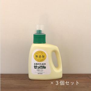 【まとめ買い】MIYOSHI|無添加衣類のせっけん 本体 1.2L×3個 /2979