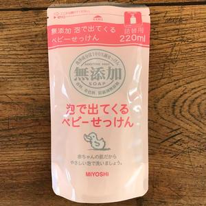MIYOSHI|無添加 泡ででてくるベビーせっけん 詰替 220m /100721