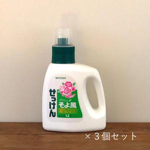 【まとめ買い】MIYOSHI|液体せっけん そよ風 本体 1.2L×3個 / 101780