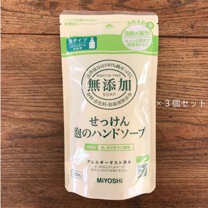 【まとめ買い】MIYOSHI|無添加 泡のハンドソープ 詰替 220ml×3個