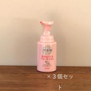 【まとめ買い】MIYOSHI 無添加 泡ででてくるベビーせっけん 本体 250ml×3個/100714