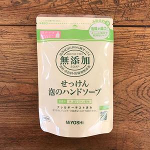 MIYOSHI|無添加 泡のハンドソープ  300ml詰替/100614