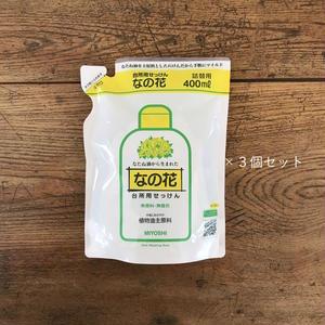 【まとめ買い】MIYOSHI|なの花せっけん 詰替用 スタンディングタイプ 400ml