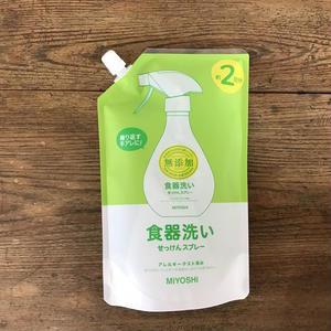 MIYOSHI|無添加 食器洗いせっけん スプレー 詰替 600ml| /102305