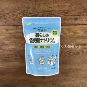 【まとめ買い】MIYOSHI|暮らしの過炭酸ナトリウム 500g×3個 / 102268