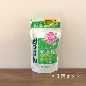 【まとめ買い】MIYOSHI|液体せっけん そよ風 詰替  スタンディング 1000ml×3個 / 102797