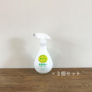 【まとめ買い】MIYOSHI|無添加 食器洗いせっけん スプレー 本体350ml×3個