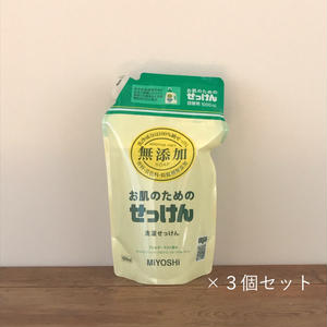 【まとめ買い】MIYOSHI|無添加 お肌のための洗濯用液体せっけん 詰替  1000ml ×3個 スタンディング / 102176
