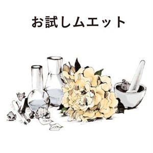 香りが分からない時は... お試しムエット(無料)/ おすすめパッケージ4
