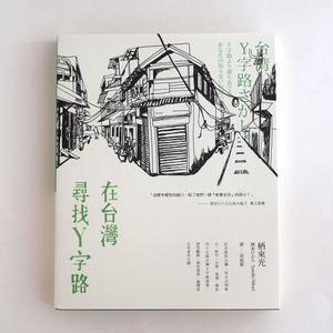 台湾、Y字路さがし