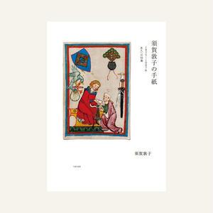 須賀敦子の手紙 1975―1997 友人への55通