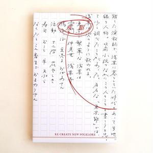 疾駆 第8号 特集:浅草