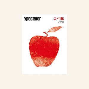 spectator vol.36 コペ転