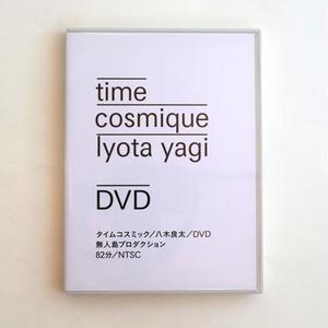 タイムコスミック/八木良太/DVD