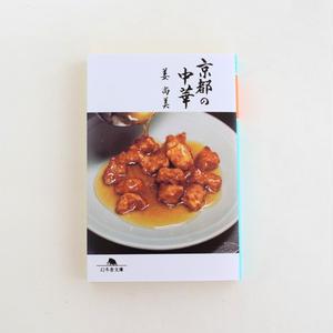 京都の中華 文庫版
