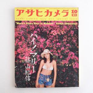 アサヒカメラ 1972年10月増刊 ハイ!マリー
