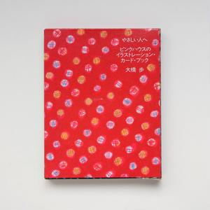 やさしい人へ ピンクハウスのイラストレーション・カード・ブック