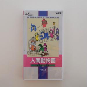 VHS 久里洋二作品集 vol.1 人間動物園